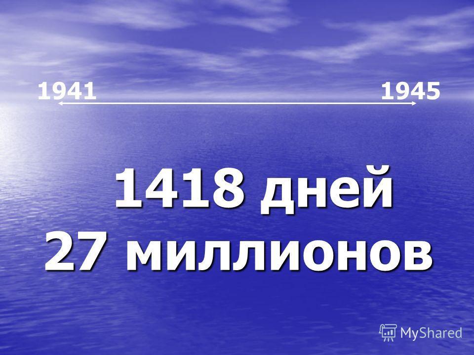 1418 дней 27 миллионов 19451941
