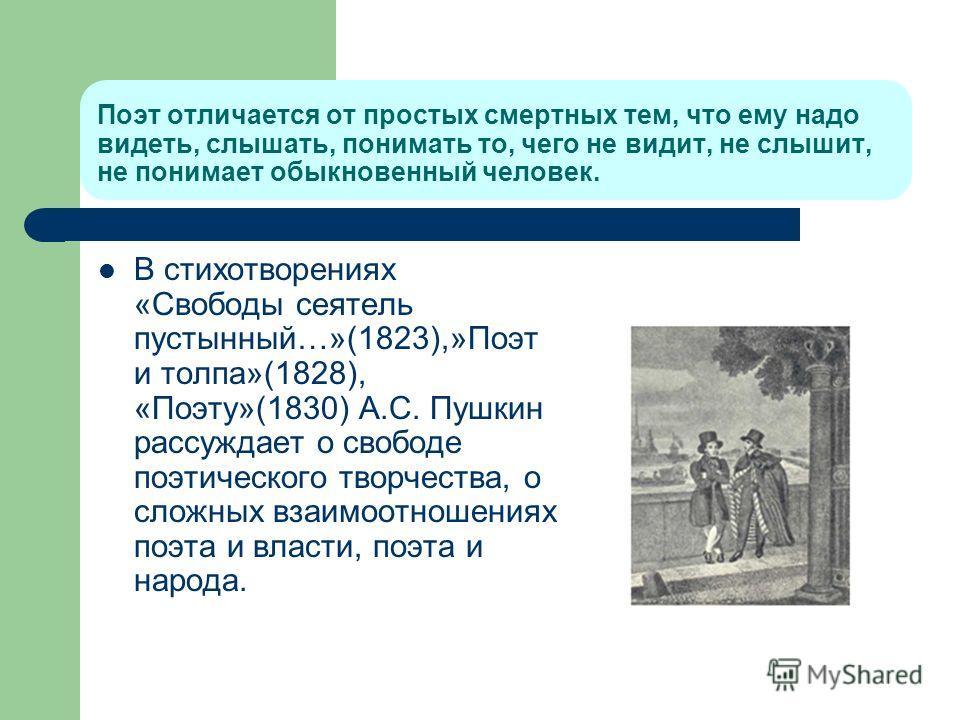 Анализ стихотворения а с пушкина поэту