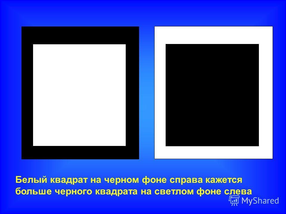 Белый квадрат на черном фоне справа кажется больше черного квадрата на светлом фоне слева