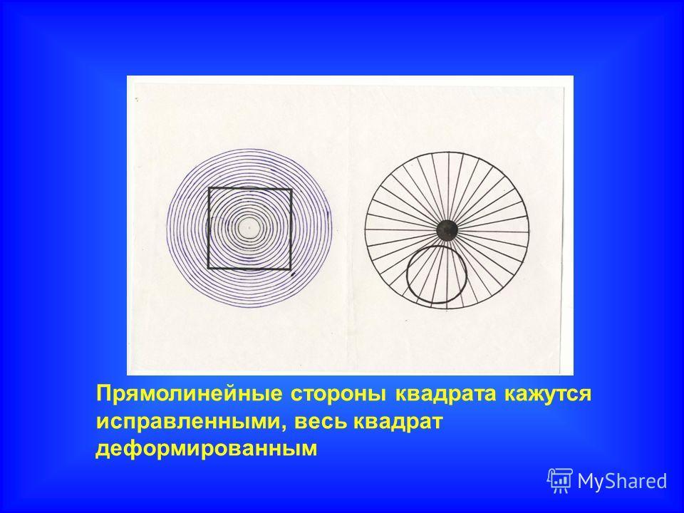 Прямолинейные стороны квадрата кажутся исправленными, весь квадрат деформированным