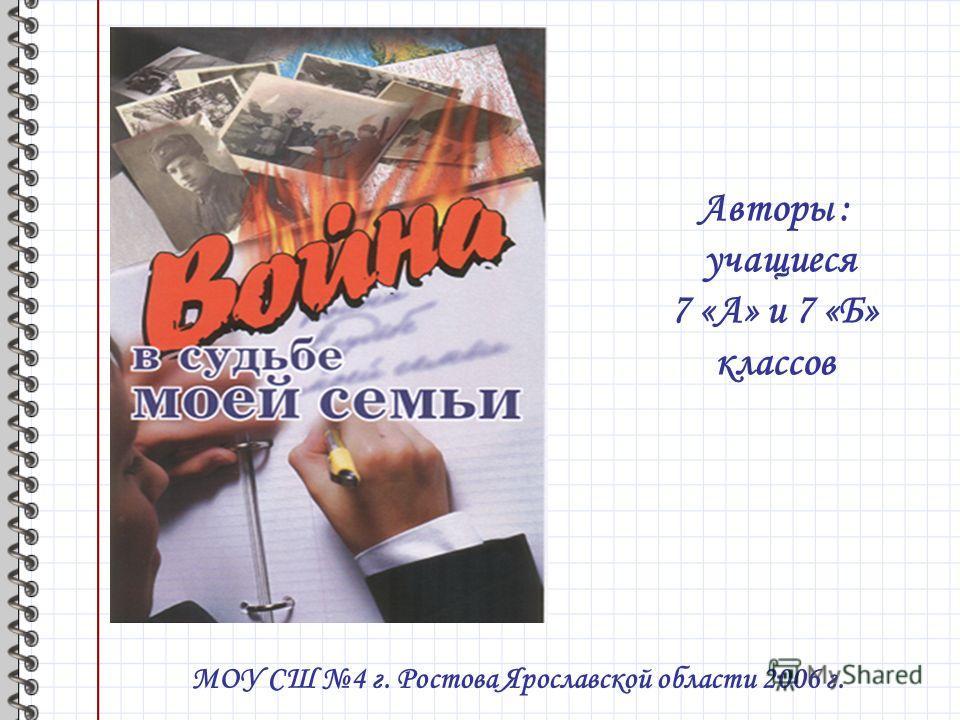 МОУ СШ 4 г. Ростова Ярославской области 2006 г. Авторы : учащиеся 7 «А» и 7 «Б» классов