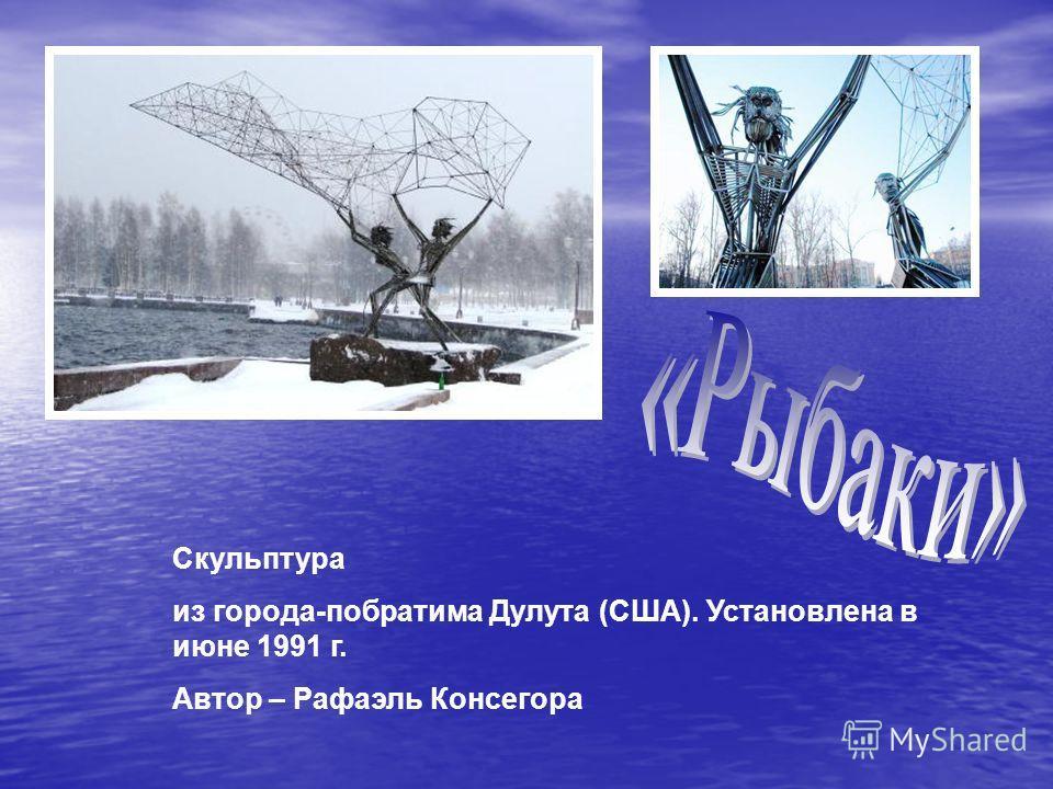 Скульптура из города-побратима Дулута (США). Установлена в июне 1991 г. Автор – Рафаэль Консегора