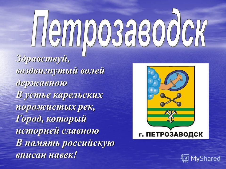 Здравствуй, воздвигнутый волей державною В устье карельских порожистых рек, Город, который историей славною В память российскую вписан навек!