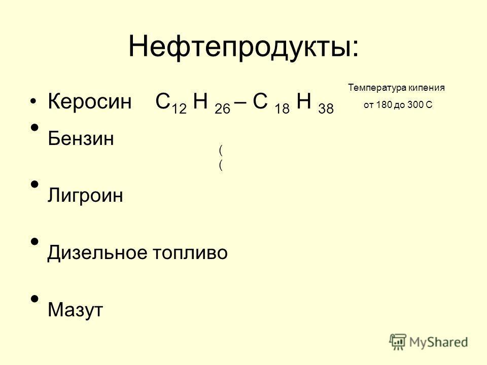 Нефтепродукты: Керосин С 12 Н 26 – С 18 Н 38 Бензин Лигроин Дизельное топливо Мазут Температура кипения от 180 до 300 С (