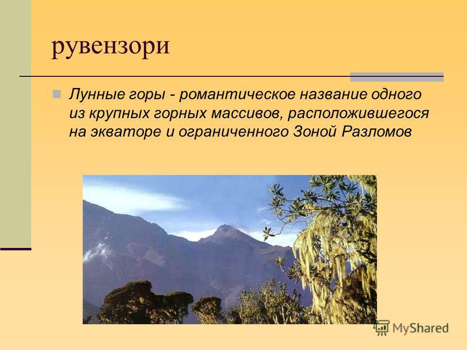 рувензори Лунные горы - романтическое название одного из крупных горных массивов, расположившегося на экваторе и ограниченного Зоной Разломов