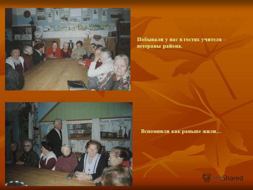 Почетный гость музея А.А.Слонков. Почетный гость музея А.А.Слонков. Участник Великой Отечественной войны, ветеран труда, бывший директор Головнинской неполной средней школы. Участник Великой Отечественной войны, ветеран труда, бывший директор Головни