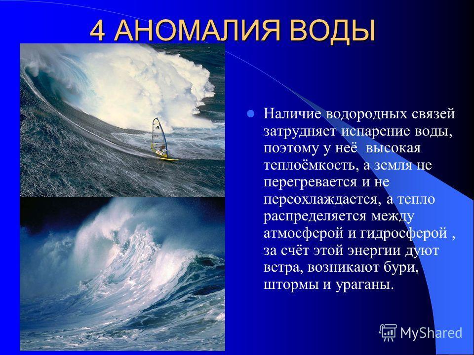 3 АНОМАЛИЯ ВОДЫ Так как между молекулами воды образуются водородные связи, то вода- это жидкость. Вода может быть газом и твёрдым веществом.