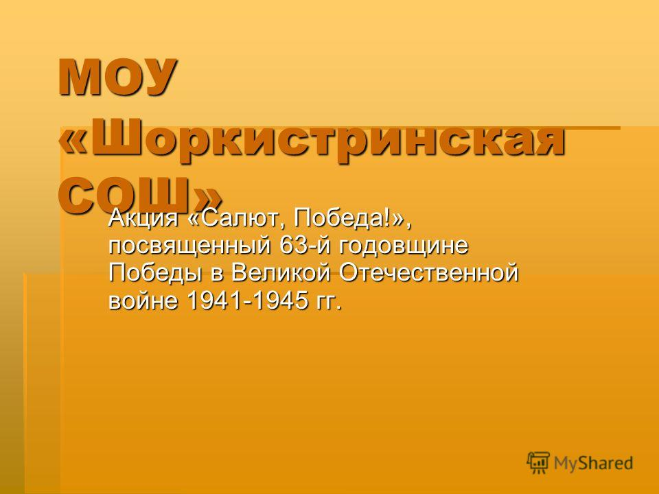 МОУ «Шоркистринская СОШ» Акция «Салют, Победа!», посвященный 63-й годовщине Победы в Великой Отечественной войне 1941-1945 гг.
