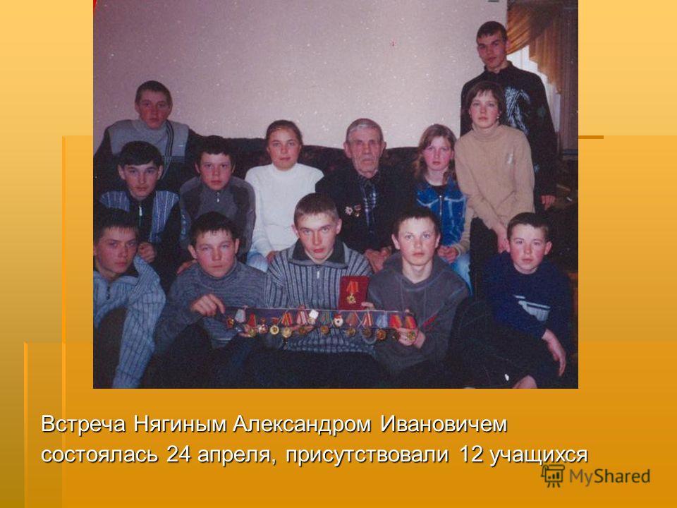 Встреча Нягиным Александром Ивановичем состоялась 24 апреля, присутствовали 12 учащихся