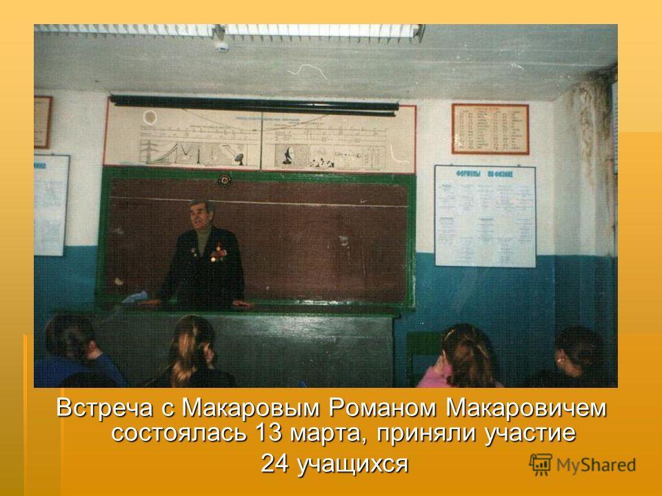 Встреча с Макаровым Романом Макаровичем состоялась 13 марта, приняли участие 24 учащихся 24 учащихся