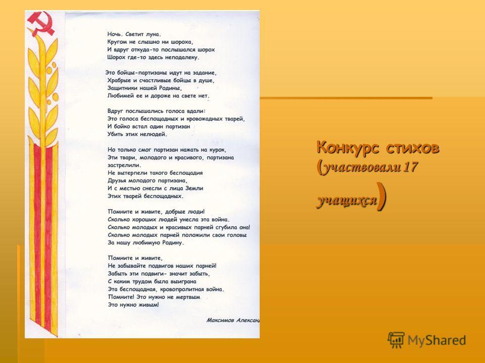 Конкурс стихов ( участвовали 17 учащихся )