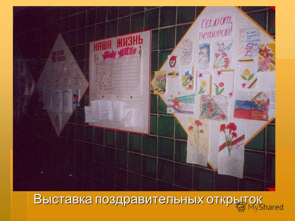 Выставка поздравительных открыток