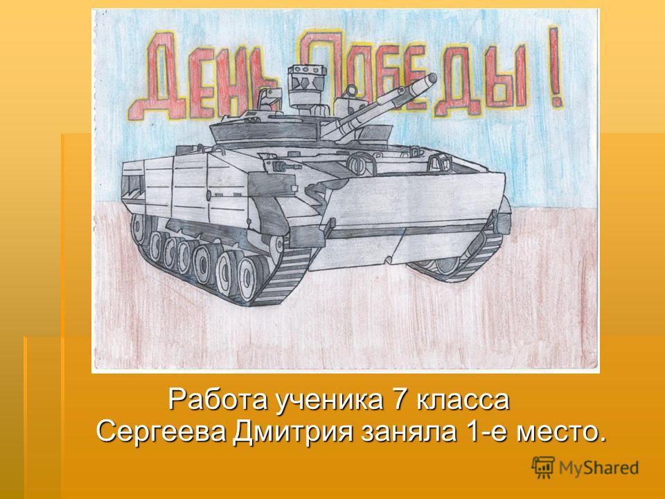 Работа ученика 7 класса Сергеева Дмитрия заняла 1-е место.