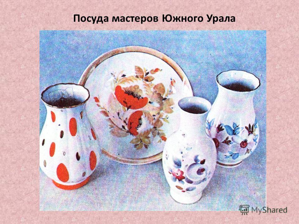Посуда мастеров Южного Урала