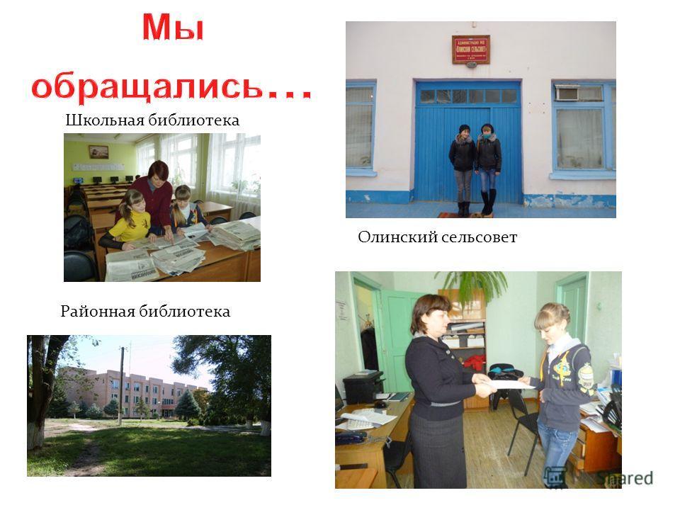 Олинский сельсовет Школьная библиотека Районная библиотека