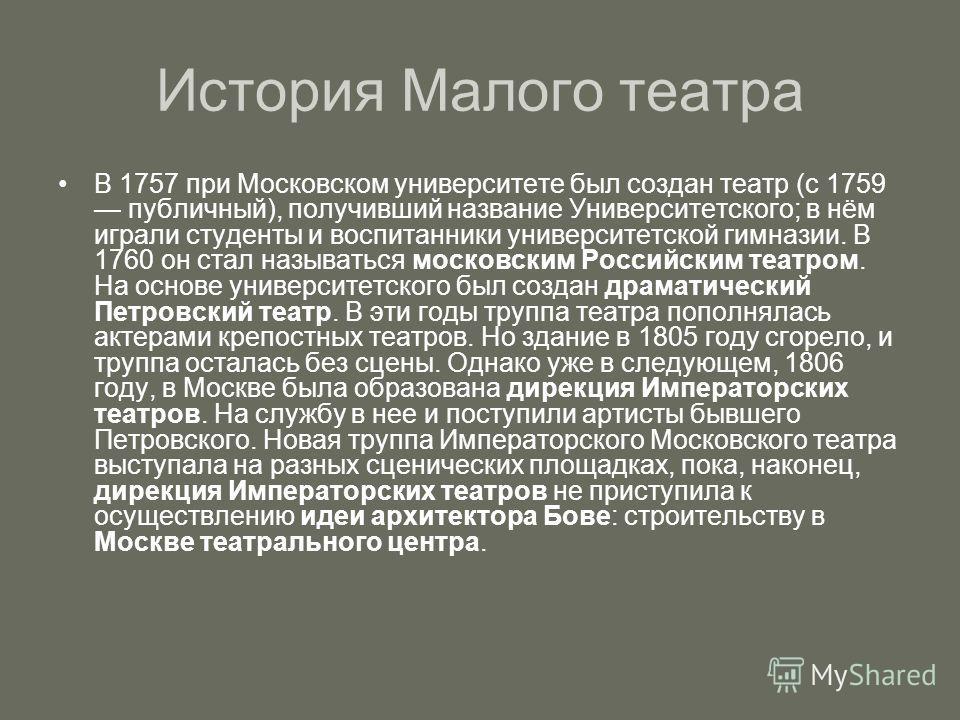 История Малого театра В 1757 при Московском университете был создан театр (с 1759 публичный), получивший название Университетского; в нём играли студенты и воспитанники университетской гимназии. В 1760 он стал называться московским Российским театром