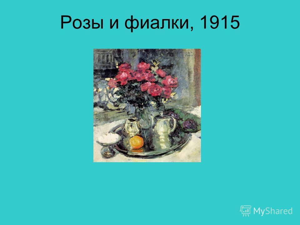 Розы и фиалки, 1915
