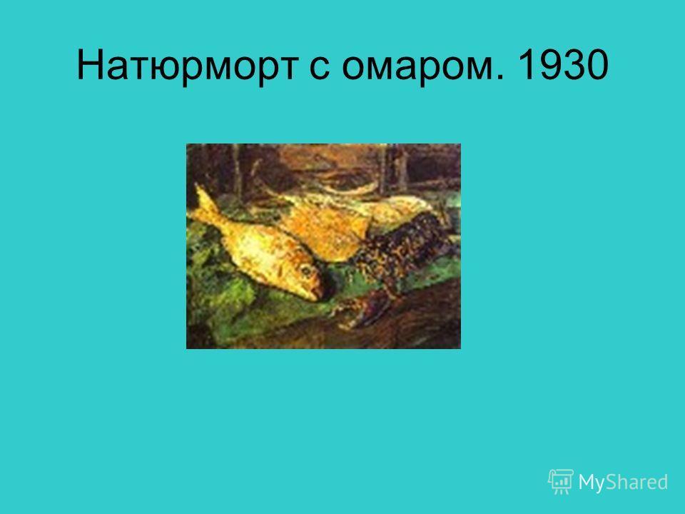 Натюрморт с омаром. 1930