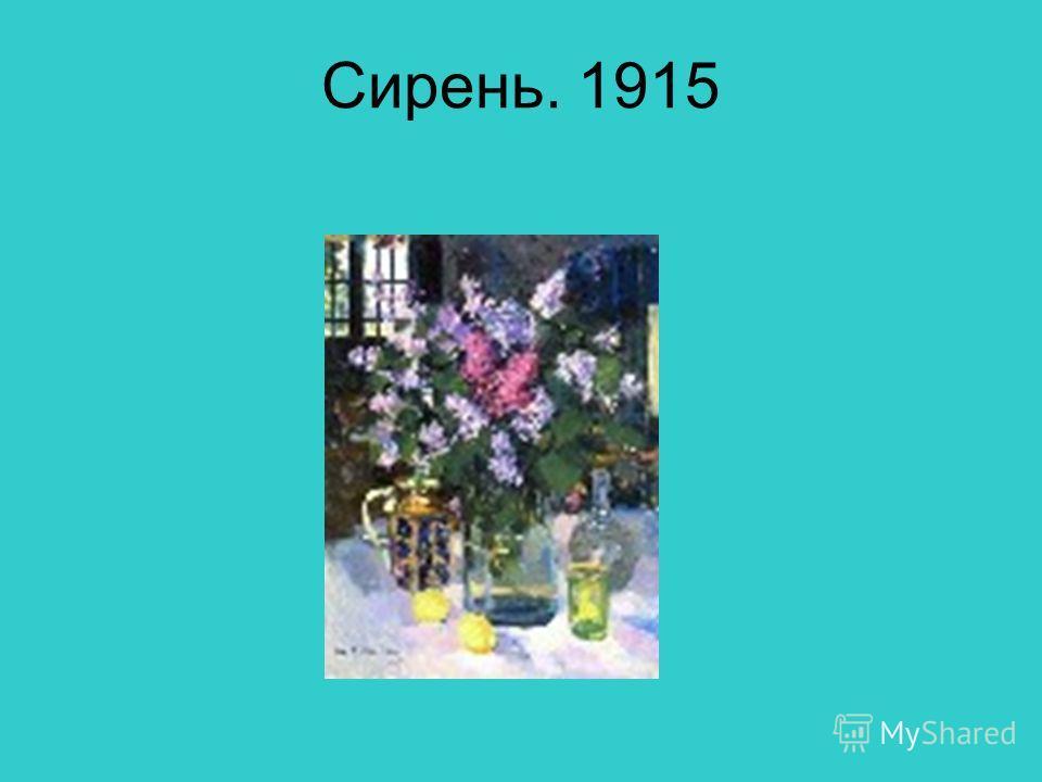 Сирень. 1915