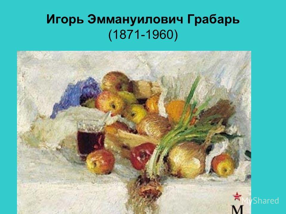Игорь Эммануилович Грабарь (1871-1960)