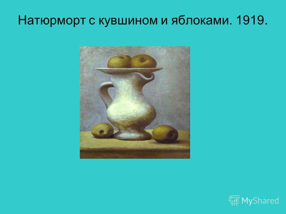 Натюрморт с кувшином и яблоками. 1919.