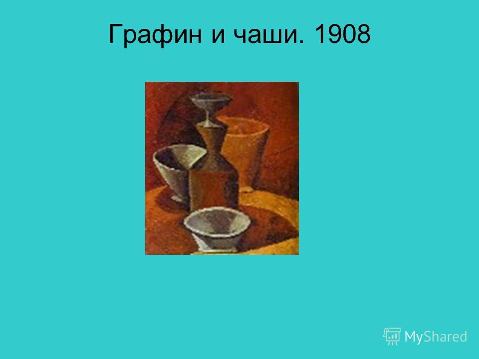 Графин и чаши. 1908