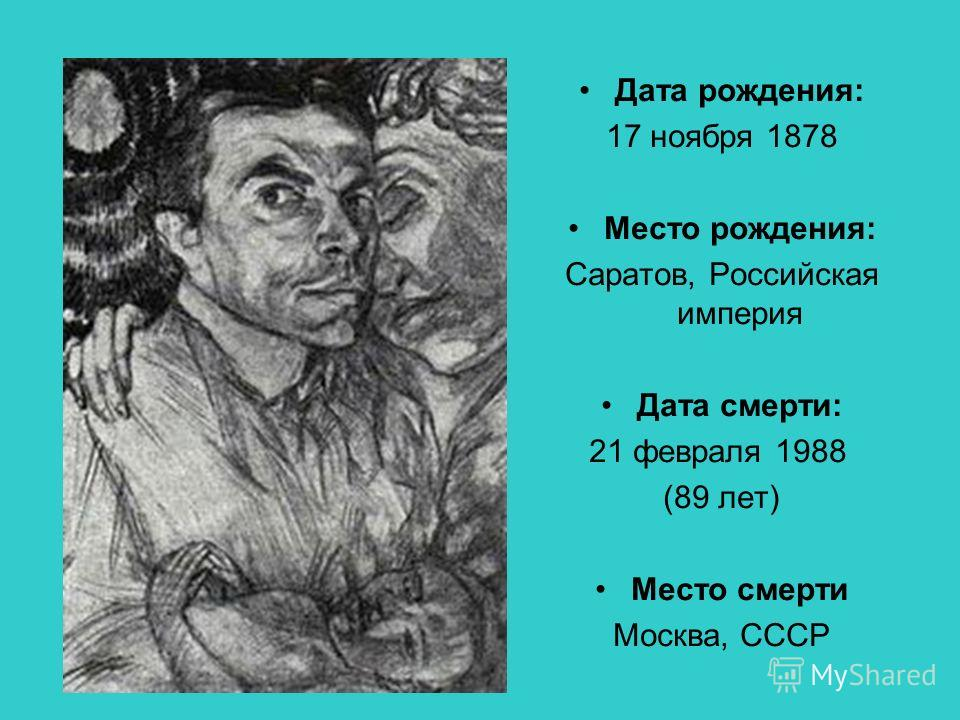 Дата рождения: 17 ноября 1878 Место рождения: Саратов, Российская империя Дата смерти: 21 февраля 1988 (89 лет) Место смерти Москва, СССР