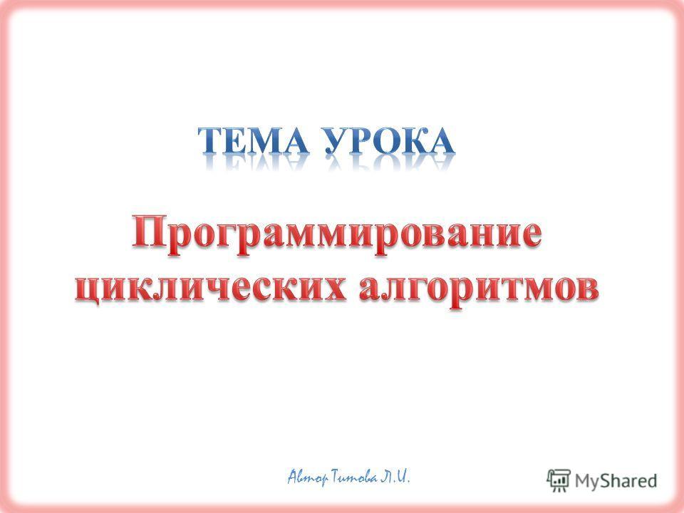 Автор Титова Л.И.