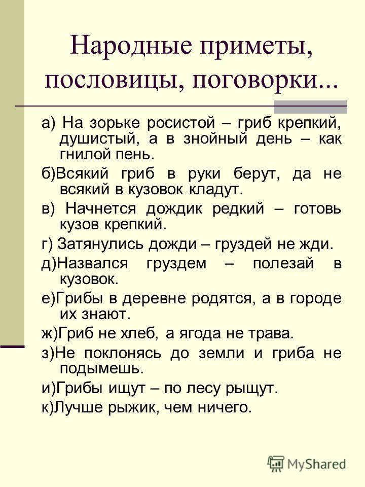 РОГАЧИК
