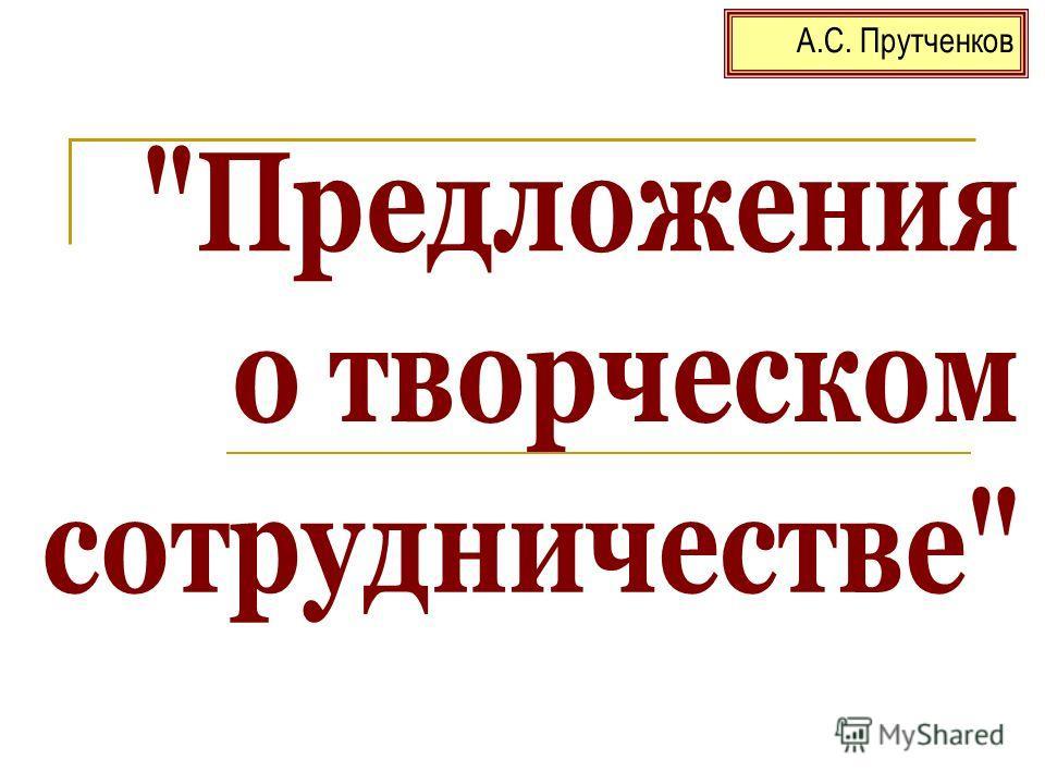 А.С. Прутченков