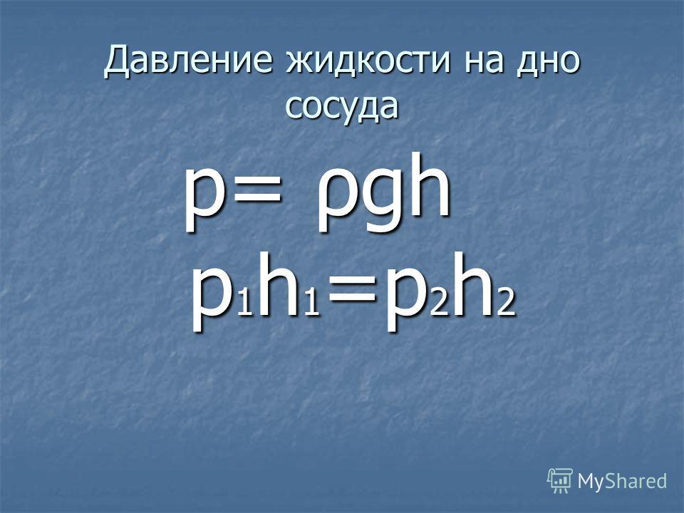 Давление жидкости на дно сосуда p= ρgh p= ρgh p 1 h 1 =p 2 h 2 p 1 h 1 =p 2 h 2