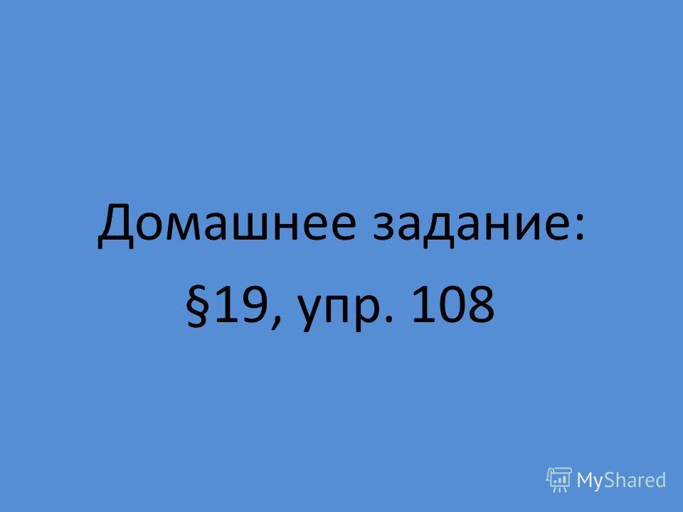 Домашнее задание: §19, упр. 108