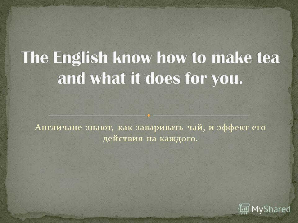 Англичане знают, как заваривать чай, и эффект его действия на каждого.