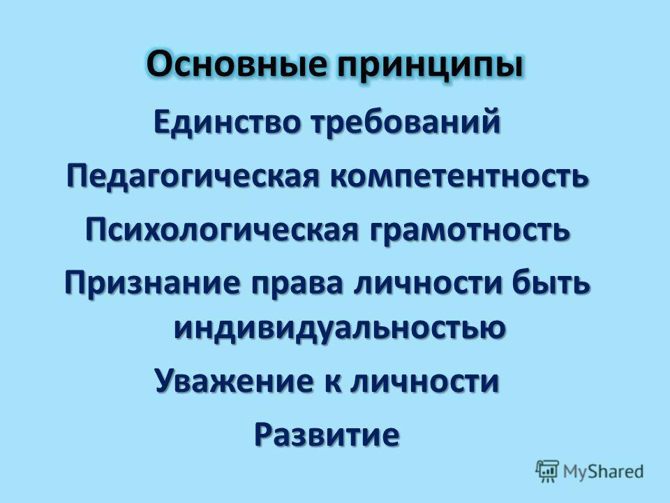 Единство требований Педагогическая компетентность Психологическая грамотность Признание права личности быть индивидуальностью Уважение к личности Развитие