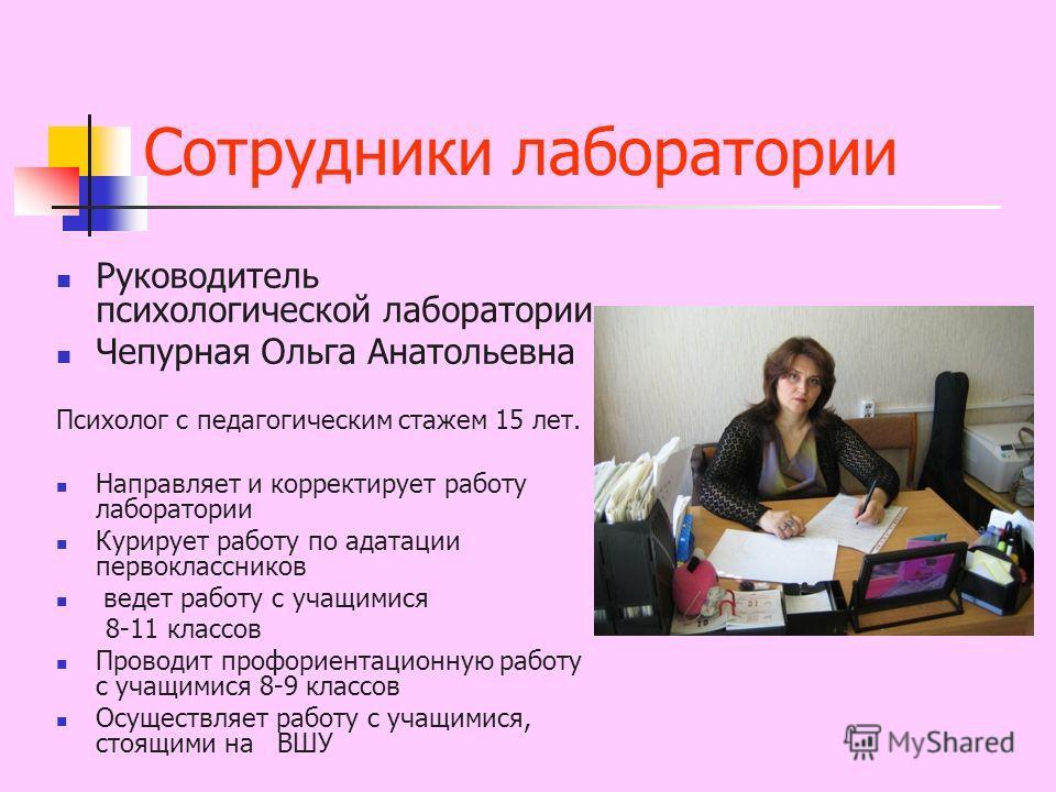 Структура управления лабораторией Директор школы Руководитель лаборатории Психологи