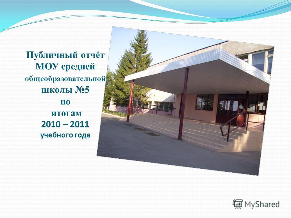Публичный отчёт МОУ средней общеобразовательной школы 5 по итогам 2010 – 2011 учебного года