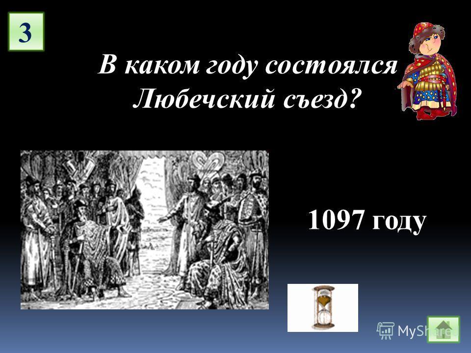 3 В каком году состоялся Любечский съезд? 1097 году