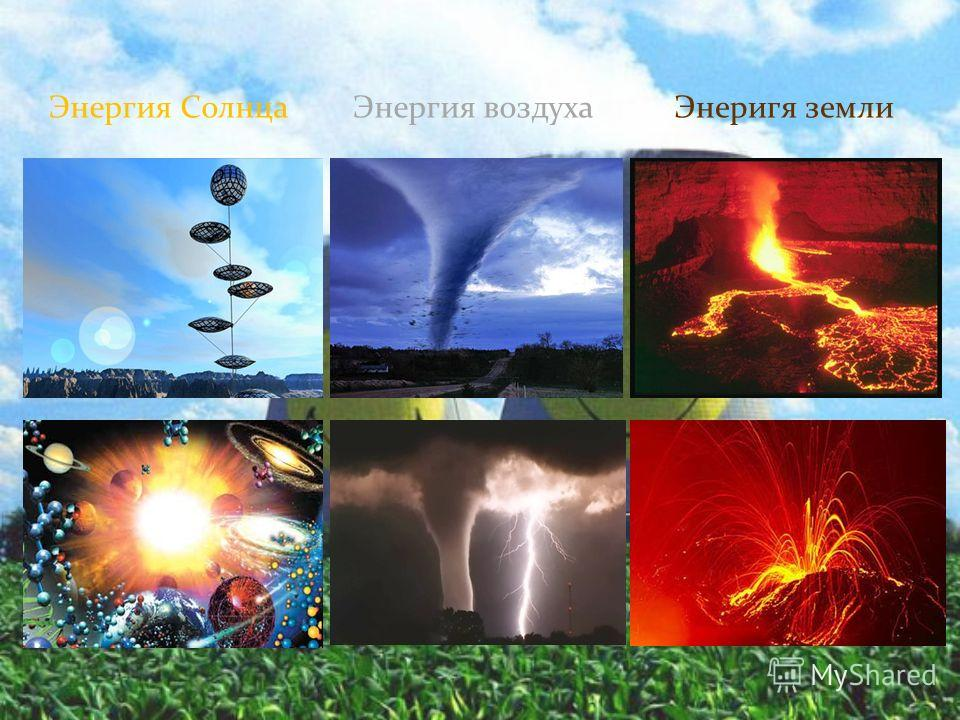 Энергия СолнцаЭнергия воздухаЭнеригя земли