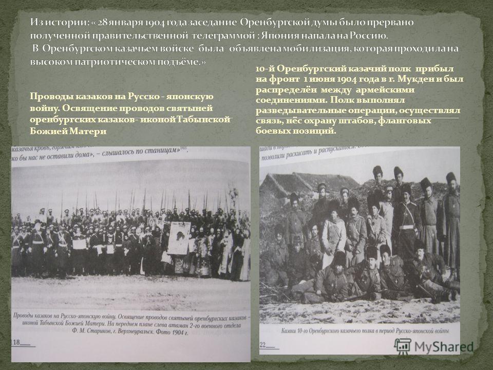 Проводы казаков на Русско - японскую войну. Освящение проводов святыней оренбургских казаков- иконой Табынской Божией Матери 10-й Оренбургский казачий полк прибыл на фронт 1 июня 1904 года в г. Мукден и был распределён между армейскими соединениями.