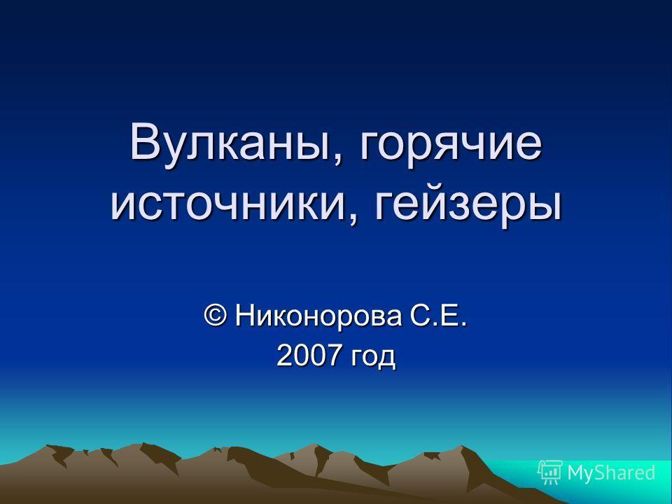 Вулканы, горячие источники, гейзеры © Никонорова С.Е. 2007 год