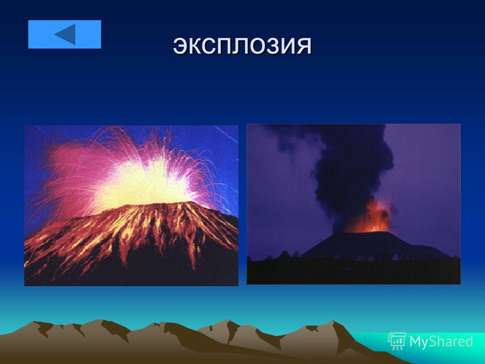 эксплозия