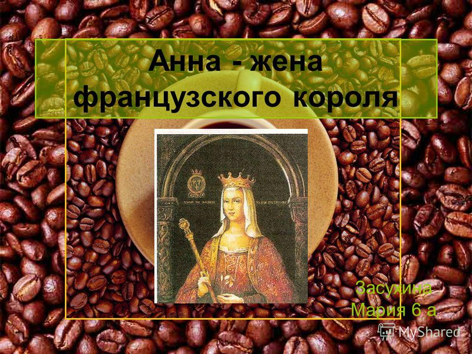 Анна - жена французского короля Засухина Мария 6 а
