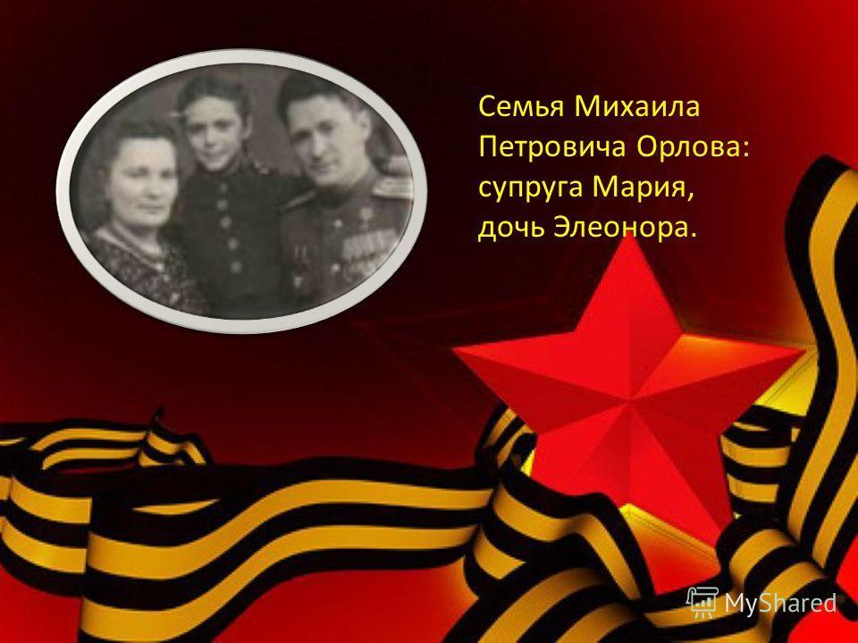 Семья Михаила Петровича Орлова: супруга Мария, дочь Элеонора.