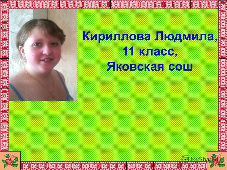 Кириллова Людмила, 11 класс, Яковская сош