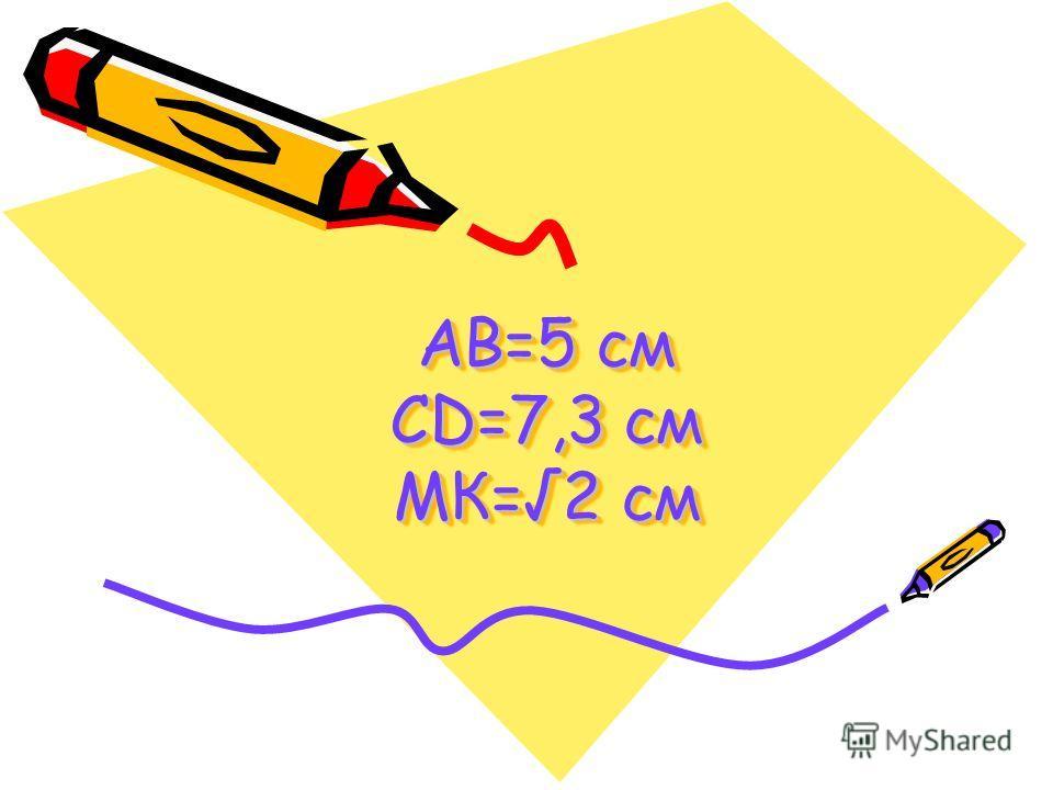 AB=5 см CD=7,3 см МК=2 см