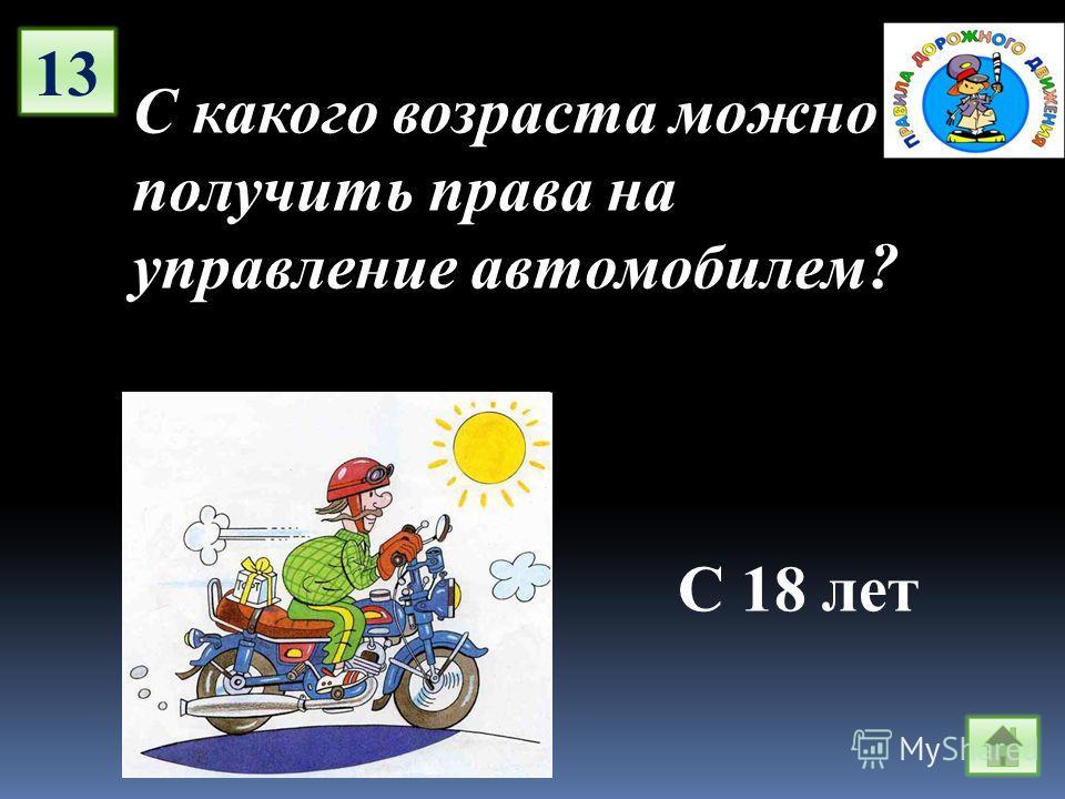 13 С какого возраста можно получить права на управление автомобилем? С 18 лет