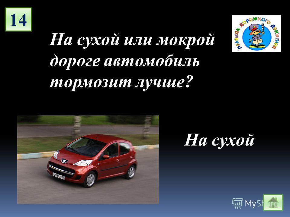 14 На сухой или мокрой дороге автомобиль тормозит лучше? На сухой