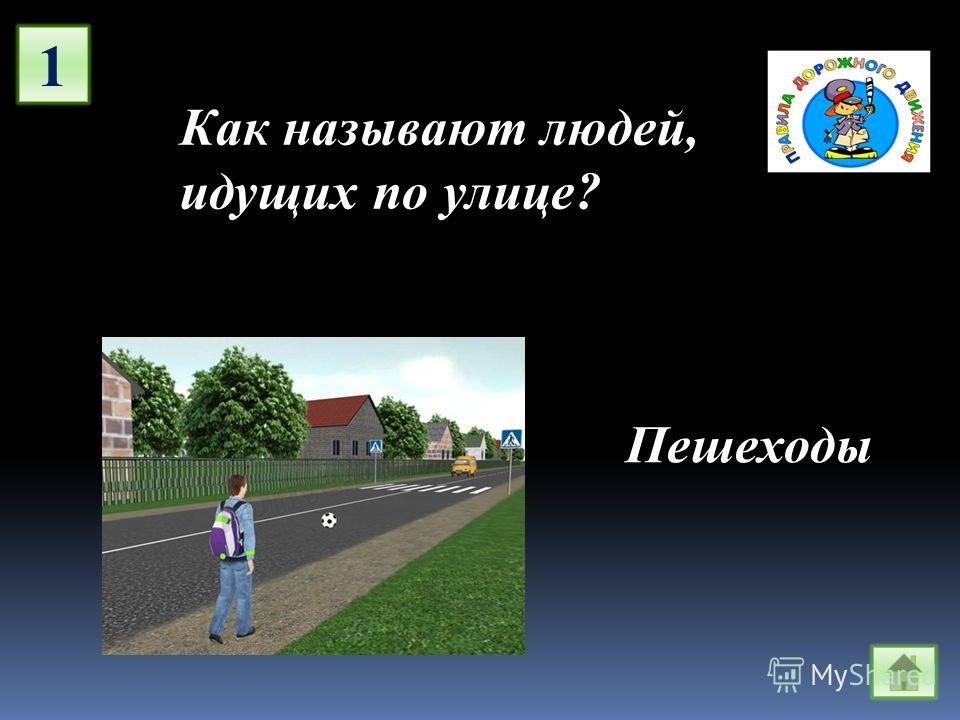 1 Как называют людей, идущих по улице? Пешеходы