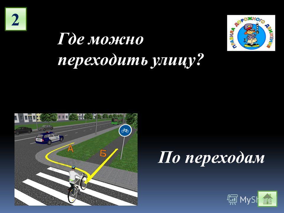 2 Где можно переходить улицу? По переходам