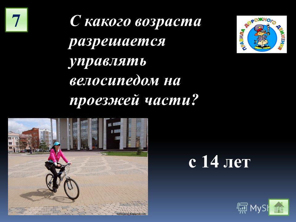 7 С какого возраста разрешается управлять велосипедом на проезжей части? с 14 лет